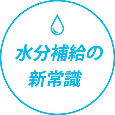 水分補給の新常識